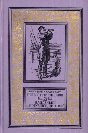 Пятьсот миллионов бегумы. Найдёныш с погибшей «Цинтии»(изд.1975)
