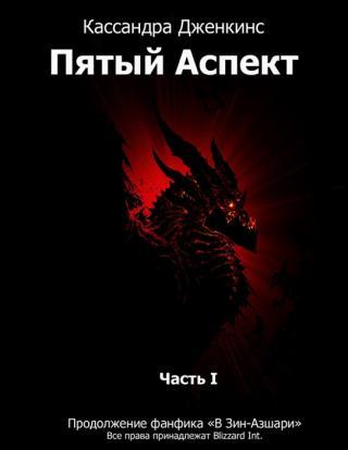 Пятый Аспект - 1 [История Катаклизма. Книга вторая.]