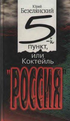 Пятый  пункт,  или  Коктейль  «Россия»