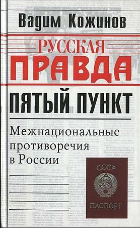 Пятый пункт. Межнациональные противоречия в России