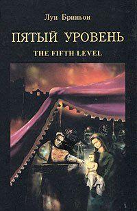 Пятый уровень.The fifth level