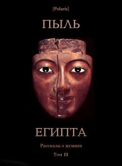 Пыль Египта [Рассказы о мумиях-3]