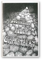 Пыл саркафагаў