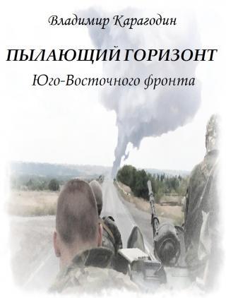 Пылающий горизонт Юго-Восточного фронта [СИ]