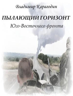 Пылающий горизонт Юго-Восточного фронта (СИ)