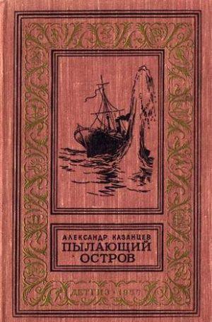 Пылающий остров (Фантастический роман с иллюстрациями)