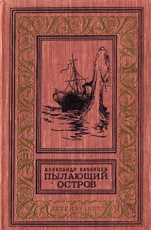 Пылающий остров(изд.1957)