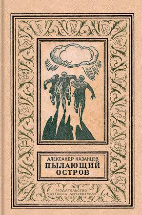 Пылающий остров(изд.1978)