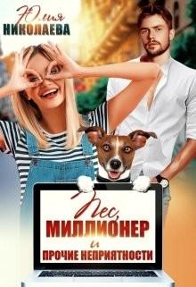 Пёс, миллионер и прочие неприятности (СИ)