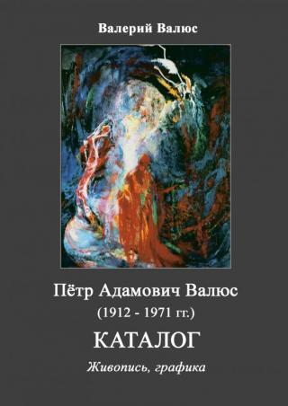 Пётр Адамович Валюс (1912 - 1971). Каталог.