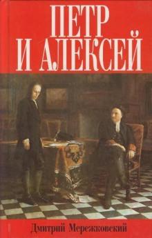 Пётр и Алексей
