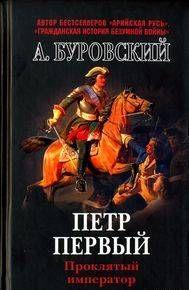 Пётр Первый - проклятый император