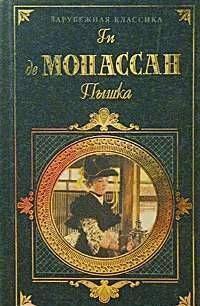 Пышка (сборник)