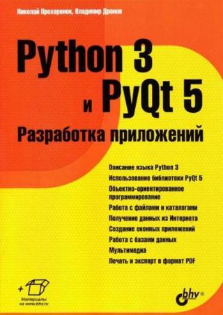 Python 3 и PyQt 5 [Разработка приложений]