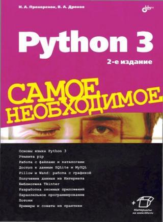 Python 3. Самое необходимое [2-ое издание]