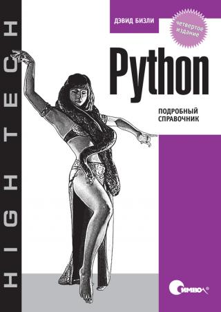 Python. Подробный справочник