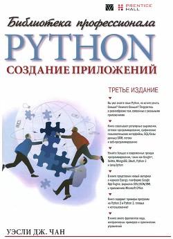 Python: создание приложений. Библиотека профессионала, 3-е издание