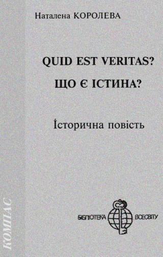 Quid est Veritas?