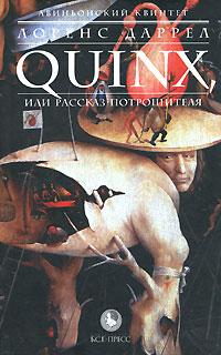 Quinx, или Рассказ Потрошителя