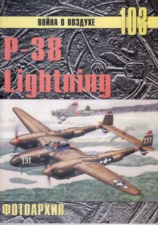 Р-38 Lightning Фотоархив