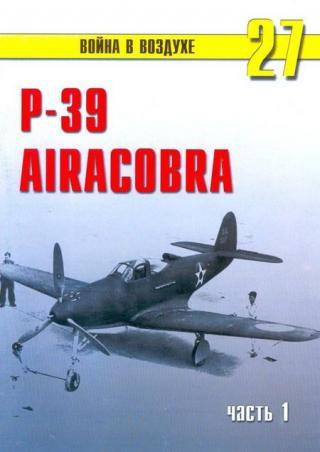 Р-39 «Аэрокобра» часть 1
