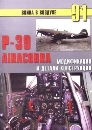 Р-39 Airacobra. Модификации и детали конструкции