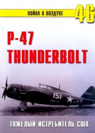 Р-47 «Thunderbolt» Тяжелый истребитель США