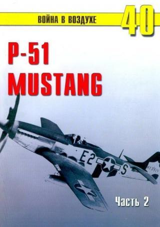 Р-51 «Mustang» Часть 2