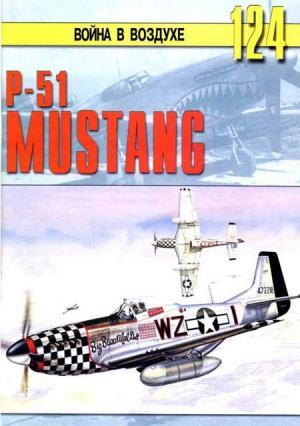 Р-51 «Мустанг»