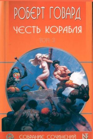 Р. Говард. Собрание сочинений в 8 томах - 3