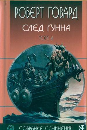 Р. Говард. Собрание сочинений в 8 томах - 4