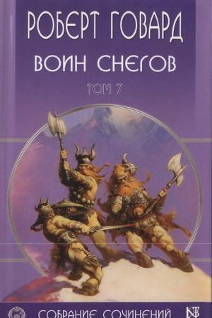 Р. Говард. Собрание сочинений в 8 томах - 7