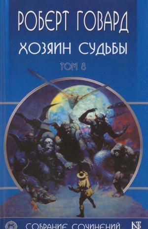 Р. Говард. Собрание сочинений в 8 томах - 8