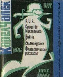 R.U.R. Средство Макропулоса. Война с саламандрами. Фантастические рассказы