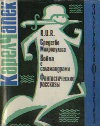 R.U.R. Средство Макропулоса. Война с саламандрами [Сборник]