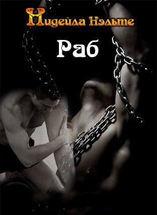 Раб. Часть 1 и 2