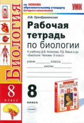 Рабочая тетрадь по биологии. 8 класс. К учебнику Колесова Д.В. и др