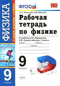 Рабочая тетрадь по физике 9 класс к учебнику А.В. Перышкин