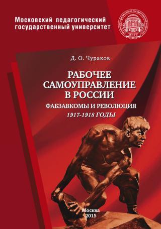 Рабочее самоуправление в России. Фабзавкомы и революция. 1917–1918 годы