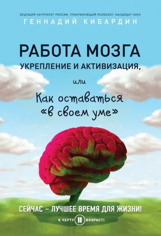 Работа мозга: укрепление и активизация, или Как оставаться «в своем уме»