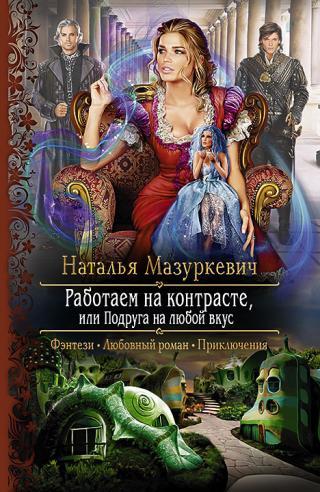 Императорская свадьба или невеста против читать онлайн