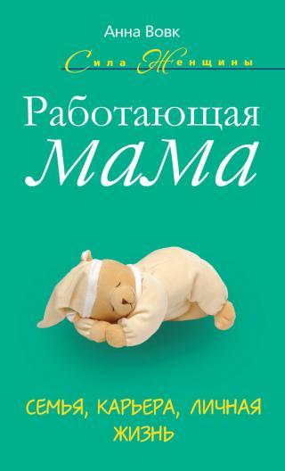 Работающая мама. Семья, карьера, личная жизнь