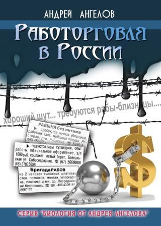 Работорговля в России