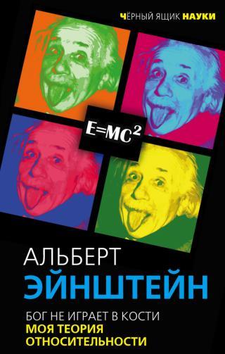 Работы по теории относительности. 1922-1955