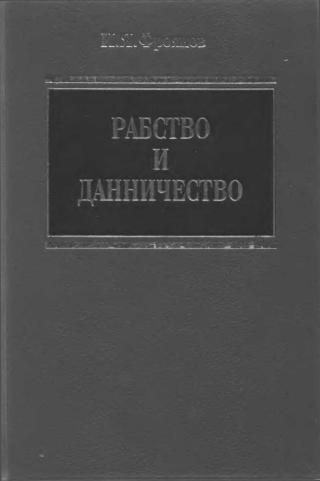 Рабство и данничесгво у восточных славян