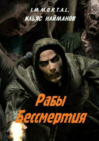 Рабы бессмертия [publisher: SelfPub.ru]