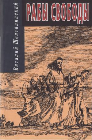 Рабы свободы: Документальные повести