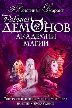 Рабыня демонов в академии магии (СИ)