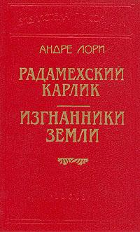 Радамехский карлик