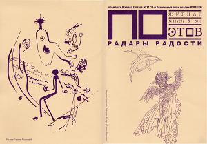 Радары радости (выпуск №11, 2010 г.)